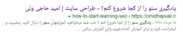 عنوان صفحه در نتایج جستجو